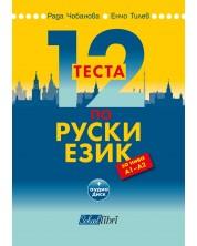 12 теста по руски език за нива А1 – А2 -1
