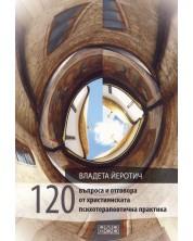 120 въпроса и отговора от християнската психотерапевтична практика -1