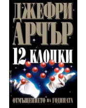 12 клопки -1