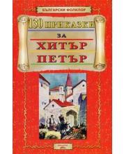 130 приказки за Хитър Петър -1