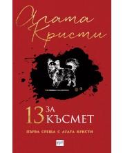 13 за късмет -1
