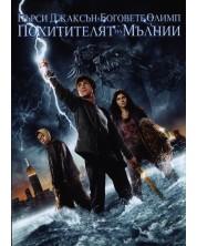 Пърси Джаксън и Боговете на Олимп: Похитителят на мълнии (DVD)