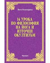 14 урока по философия на йога и източен окултизъм -1