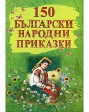 150 български народни приказки -1