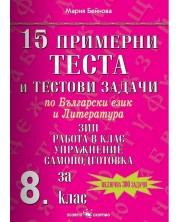 15 примерни теста и тестови задачи по български език и литератуа (ЗИП, работа в клас, упражнение, самоподготовка) - 8. клас -1