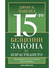 15-те безценни закона за израстването -1