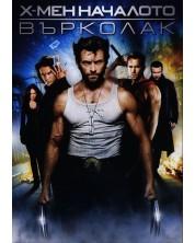 X-Men Началото: Върколак (DVD) -1