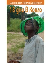 18 дни в Конго -1