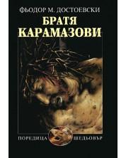 Братя Карамазови (твърди корици)