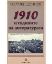 1910 и годините на литературата -1