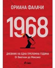 1968. Дневник на една критична година. От Виетнам до Мексико