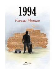 1994 -1