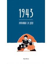 1943. Антология за деца -1