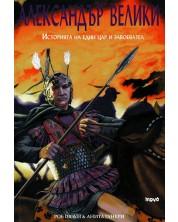 Александър Велики: Историята на един цар и завоевател (твърди корици) -1