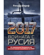 2017. Войната с Русия -1