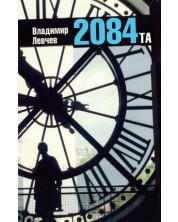 2084-та -1