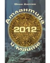 2012 Атлантида и маите -1