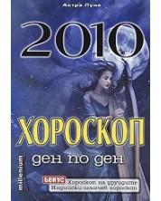 2010 - хороскоп ден по ден -1