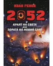 2052. Краят на света или Зората на новия свят -1