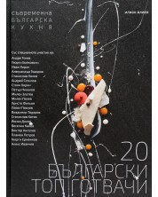 20 български топ готвачи -1