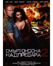 Смъртоносна надпревара 2 (DVD)