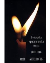 Българска християнска проза (1900 - 1944)