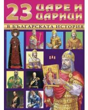 23 царе и царици в българската история -1