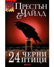 24 черни птици