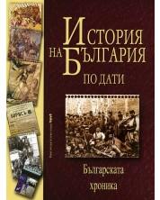 История на България по дати. Българската хроника (твърди корици)