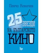 25 звезди на българското кино -1
