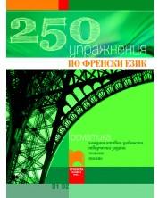 250 Упражнения по френски език – ниво В1 и В2 -1