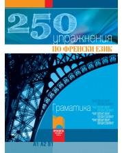 250 упражнения по френски език – ниво A1, A2 и B1 -1