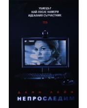 Непроследим (DVD) -1