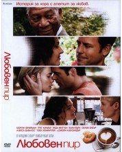 Любовен пир (DVD)