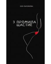 3 промила щастие -1
