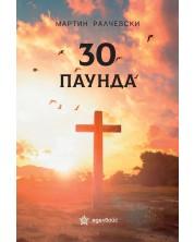 30 паунда (Еделвайс) -1