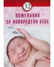 32 пожелания за новородено бебе