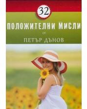 32 положителни мисли от Петър Дънов -1