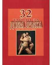 32 тайни за добра връзка -1