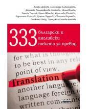 333 български и английски текста за превод -1