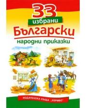 33 избрани български народни приказки -1