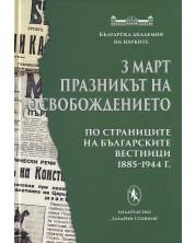 3 март - празникът на Освобождението. По страниците на българските вестници 1885-1944 г. -1
