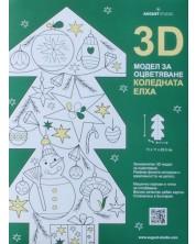 3D модел за оцветяване: Коледната елха -1