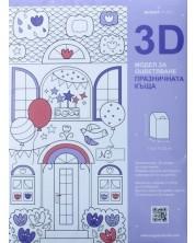 3D модел за оцветяване: Празничната къща -1