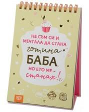 Книжка за щастливи дни със спирала: Не съм си и мечтала да стана готина баба, но ето ме – станах! -1