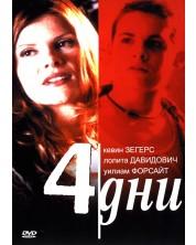 4 дни (DVD)
