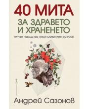 40 мита за здравето и храненето -1