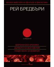 Рей Бредбъри - Избрано 2 (Марсиански хроники, Дървото на Вси светии, Нощен влак за Вавилон)
