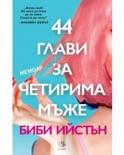 44 глави за четирима мъже -1