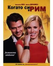 Когато си в Рим (DVD) -1